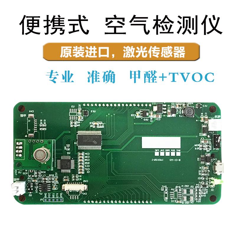 空气质量检测仪C1SHT