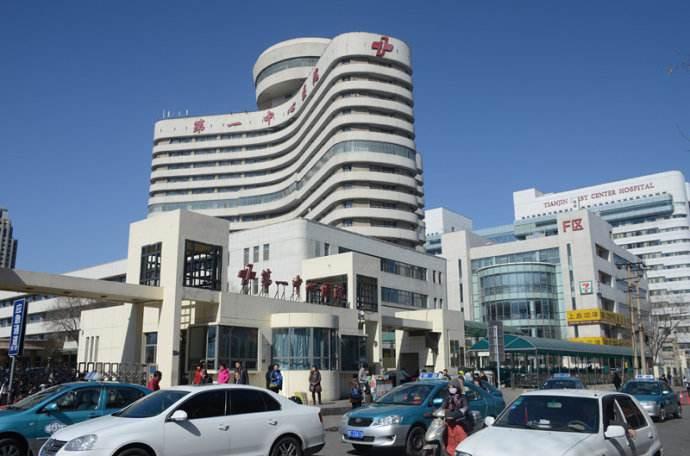 天津市第一中心医院_杭州众尊科技有限公司