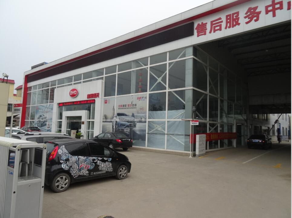 比亚迪南阳盛元4s店_杭州众尊科技有限公司