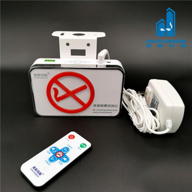 奥勒玛斯吸烟报警器厂家,康思特吸烟报警器,禁止吸烟报警器,香烟烟雾报警器,香烟烟雾报警器哪家好
