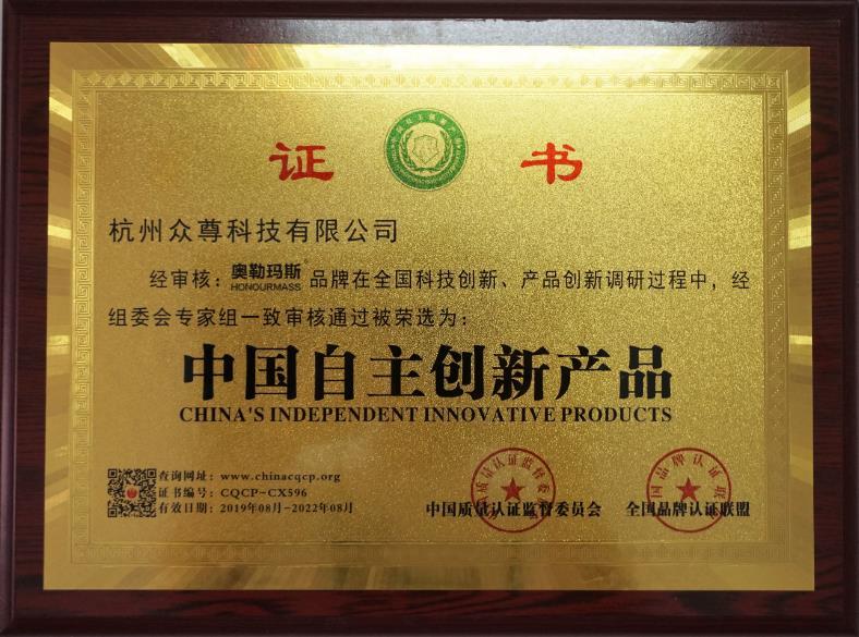 中国自主穿新产品_杭州众尊科技有限公司