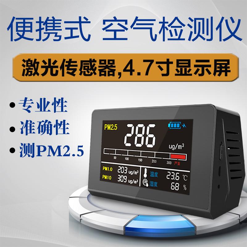空气质量检测仪C1SP