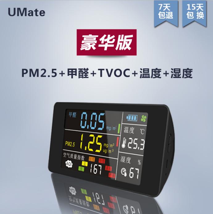 拓康空气质量检测仪C1